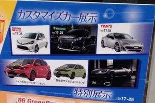 カスタマイズカー 展示.jpg