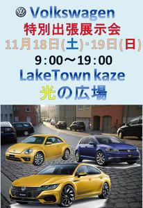 11 18 kaze フォルクスワーゲン越谷 特別出張展示会.jpg