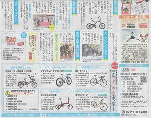 埼玉サイクルエキスポ 01_R.jpg