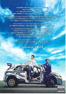 0601 OVER DRIVE GAZOO 02 _R.jpg