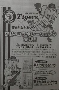 夢をかなえるゾウ 阪神タイガース_R.jpg