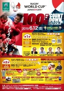 rugby100 01.jpg