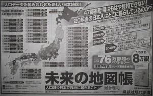 未来の地図帳 400.jpg
