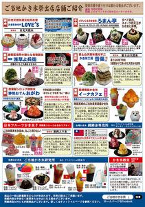 ご当地かき氷祭 (2).jpg