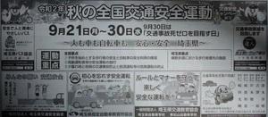 秋の全国交通安全運動2020.jpg
