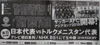 日本vsトルクメニスタン.jpg