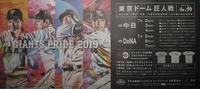 東京ドーム 巨人戦_R.jpg