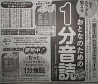 1分音読_R.jpg
