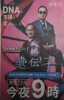 NHKスペシャル 人体 遺伝子_R.jpg