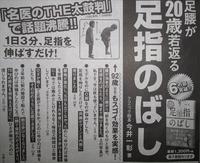 足指のばし_R.jpg