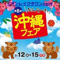 07 12 沖縄フェア.jpg