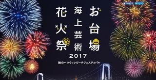 お台場海上花火大会.jpg