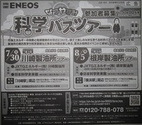 ENEOS なつやすみ科学バスツアー 350.jpg