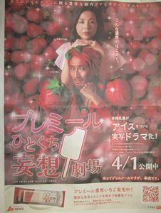 プレミールひとくち妄想劇場_R.jpg