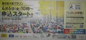 大坂マラソン 4月6日申込スタート_R.jpg