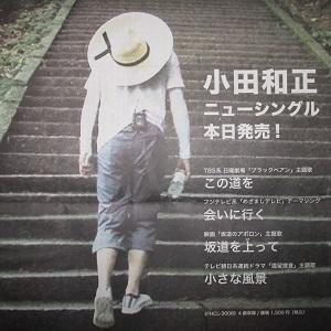 小田和正 5月2日.jpg