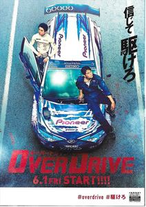 0601 OVER DRIVE 02_R.jpg