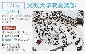 1111 文教大學吹奏楽部.jpg