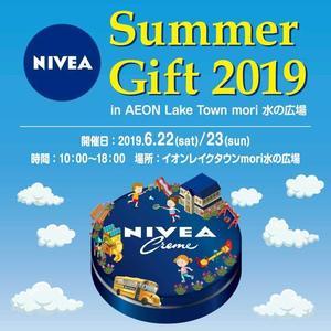 06 22 NIVEA Summer Gift.jpg
