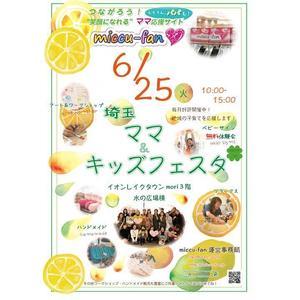 06 25 埼玉ママ&キッズフェスタ.jpg