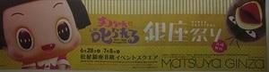 06 28 チコちゃん銀座祭り 400.jpg