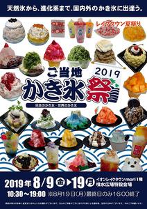 ご当地かき氷祭 (1).jpg