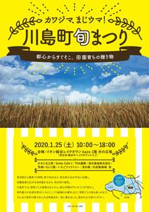 01 25 カワジマ、まじウマ!川島町 旬まつり.jpg