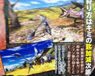 130914-034315-サンデー モンスターハンター4 狩猟笛2_R64.jpg