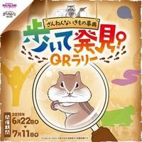 06 22 ざんねんないきもの事典 歩いて発見 QRラリー.jpg