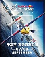 air race chiba 2019.jpg