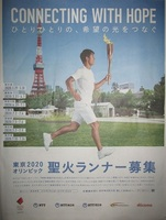 東京オリンピック2020 聖火ランナー募集.jpg