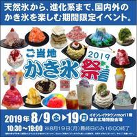 ご当地 かき氷祭2019.jpg