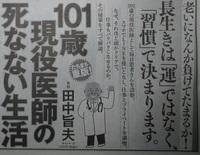 101歳現役医師の死なない生活.jpg