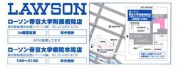 ローソン アクセス.jpg