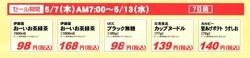 ローソン オープンセール 7日間.jpg