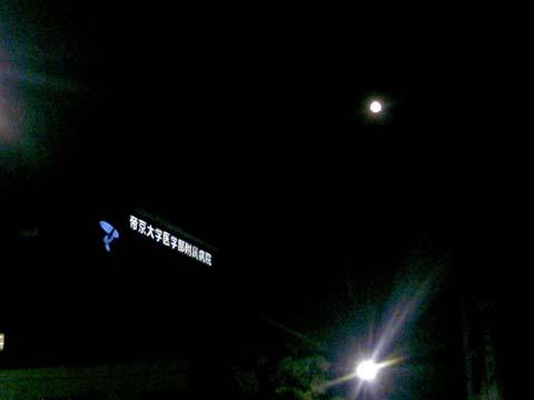 満月と帝京大学病院.jpg