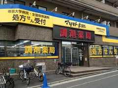 121113-112106-11月13日 薬局 (4)_R36.JPG